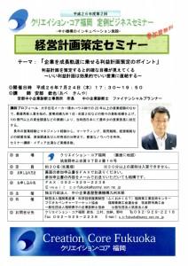 定期ビジネスセミナー(表)