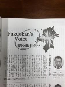 ふくおか経済7月号