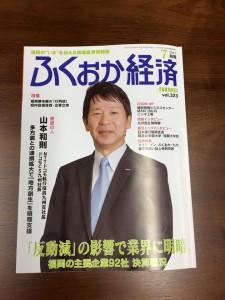 ふくおか経済7月号2