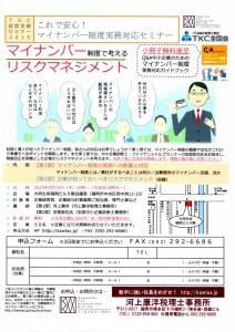 2015.9.10TKCセミナー