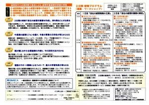 研修事業パンフ(暫定版)2-2