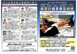 研修事業パンフ(暫定版)1-1
